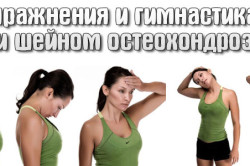 Гимнастика для шеи