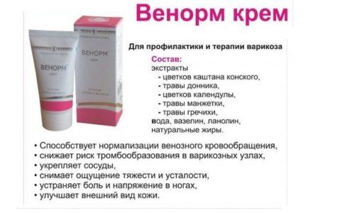 В качестве лечения можно использовать крем «Венорм». В нем содержатся вытяжки из растений
